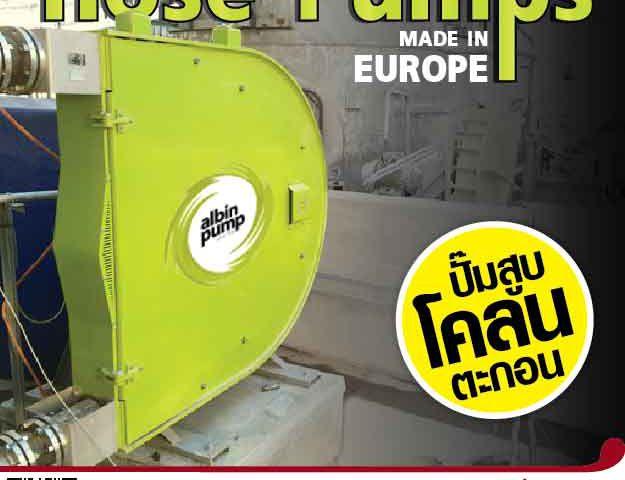 Hose Pumps ปั๊มขนถ่ายสารเคมี โคลน ตะกอน นำเข้าจากยุโรป