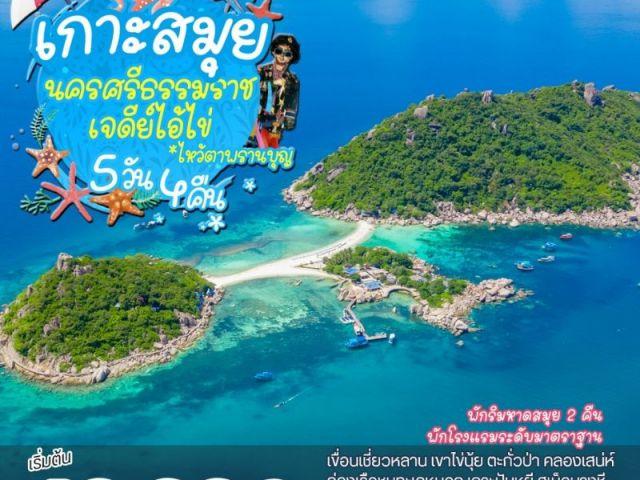 เฮงต้อนรับปีใหม่ไทย ถ่ายรูปสมุยเก๋ๆ 5 วัน 4 คืน