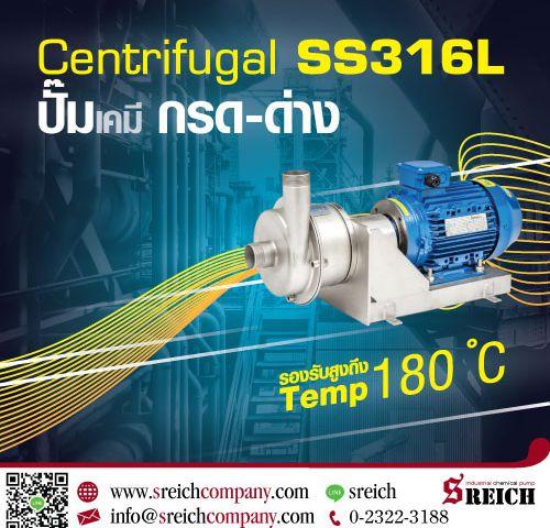 Centrifugal Pump ปั๊มสำหรับสูบส่งเคมี ในกระบวนการบำบัดน้ำเสียและระบบ CIP