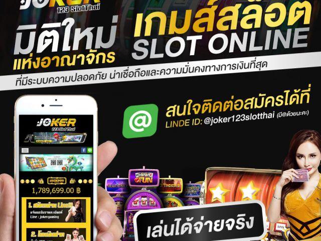 สล็อตออนไลน์ Joker123By Joker123SlotThai สล็อตออนไลน์ ได้เงินจริง