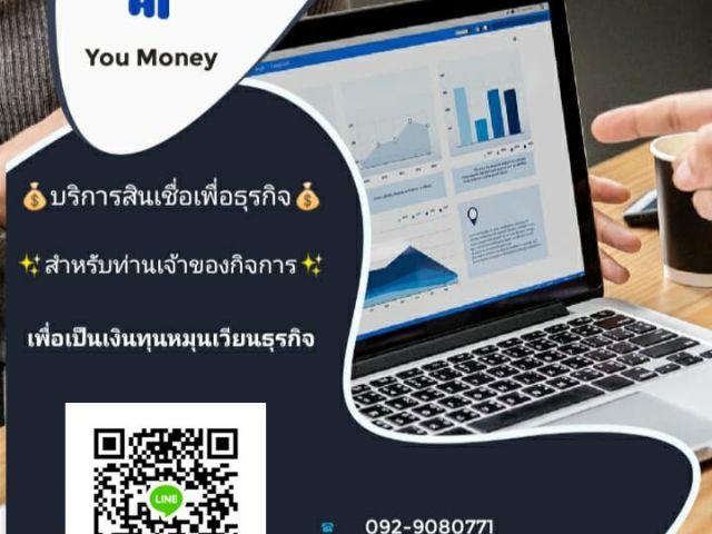 สินเชื่อ sme บริษัท You money092-9080771